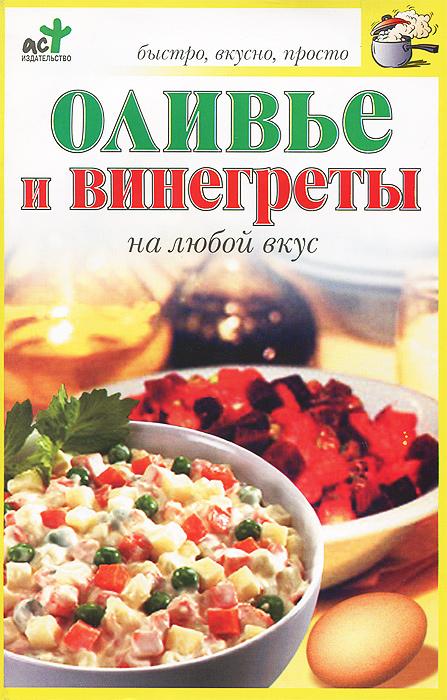 Оливье и винегреты на любой вкус