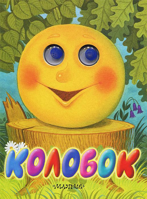 "Купить книгу ""Колобок. Книжка-игрушка"" -  | toot.kz"