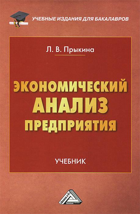 Экономический анализ предприятия. Учебник