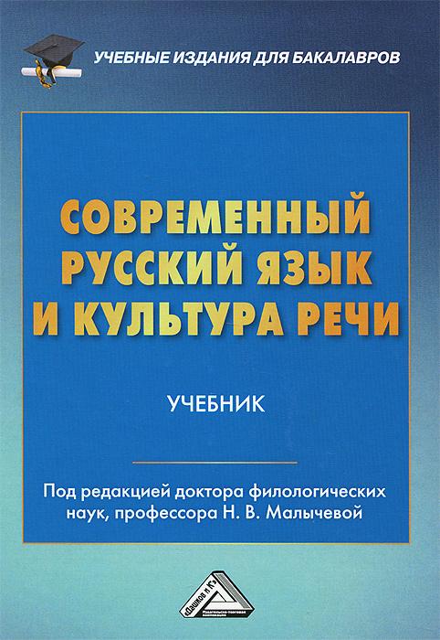 Современный русский язык и культура речи. Учебник