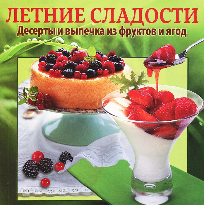 Летние сладости. Десерты и выпечка из фруктов и ягод