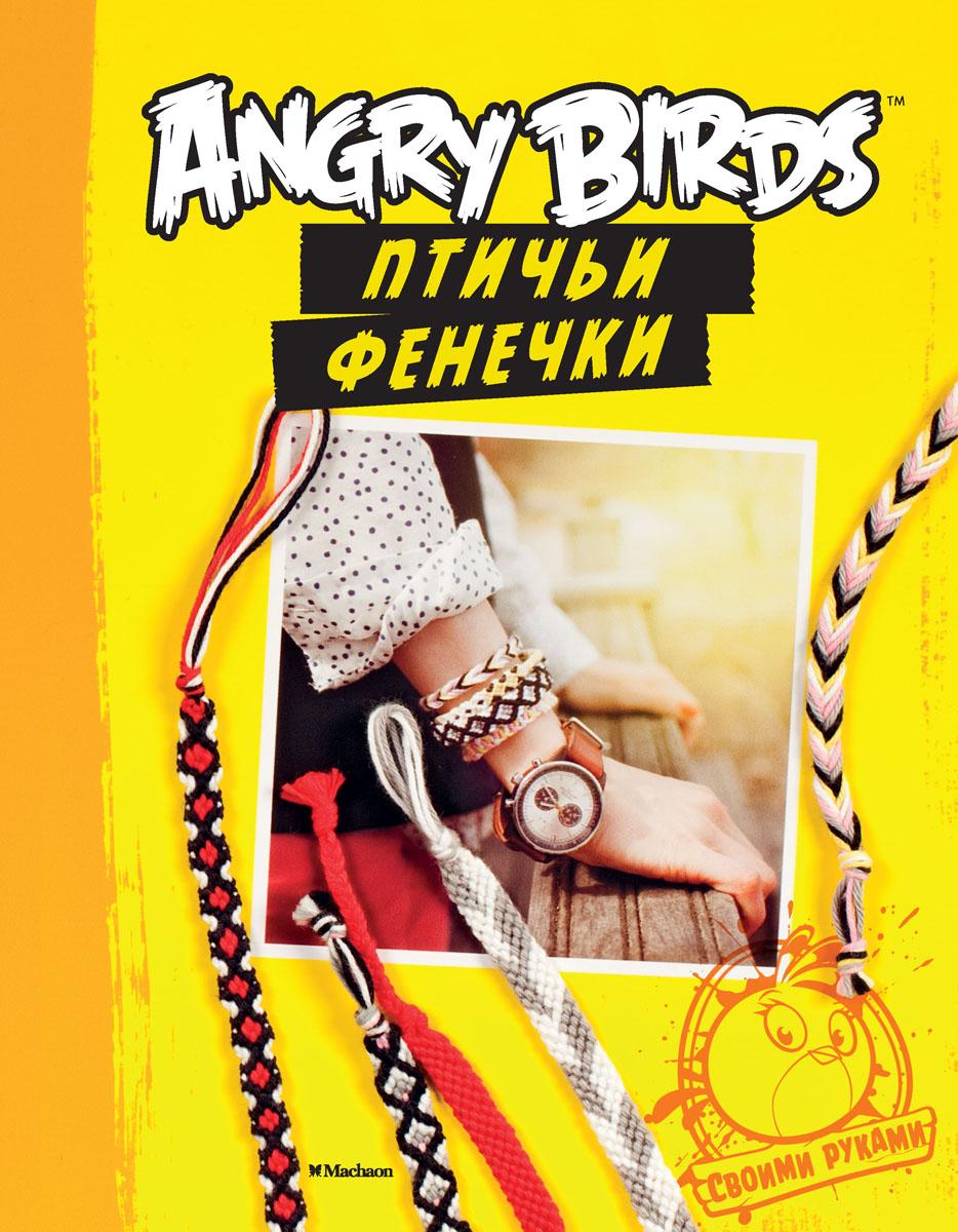 Angry Birds. Птичьи фенечки