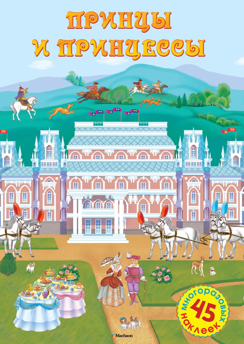 Принцы и принцессы (+ наклейки)