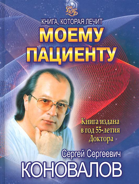 Сергей Сергеевич Коновалов Книга, которая лечит. Моему пациенту