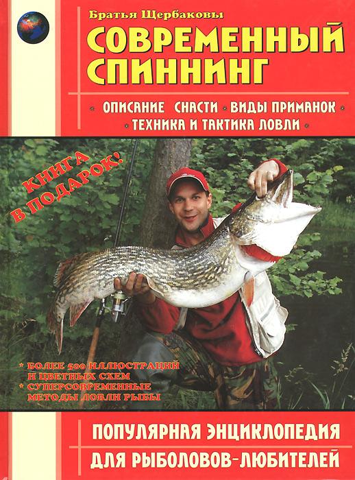 бесплатные электронные книги по рыбалке