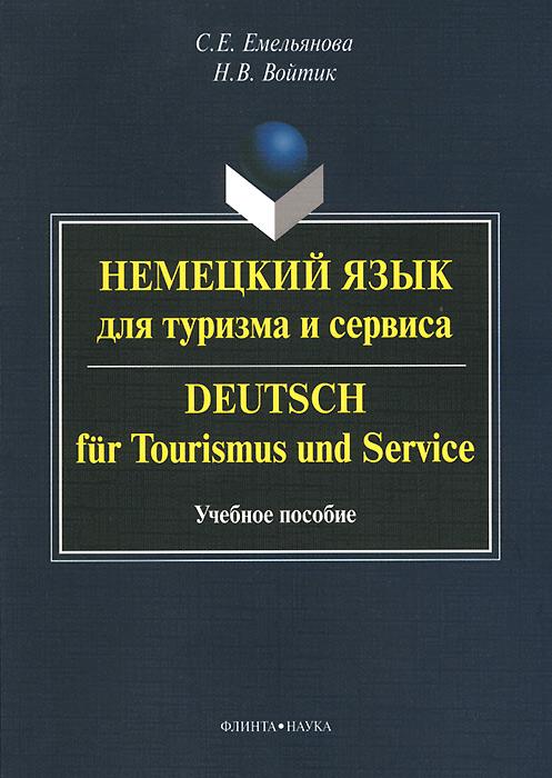 Немецкий язык для туризма и сервиса. Учебное пособие / Deutsch fur Tourismus und Service