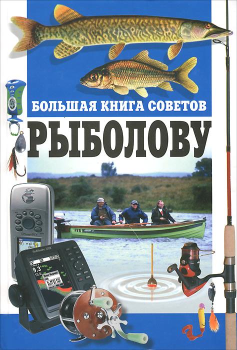 Большая книга советов рыболову. Н. В. Белов