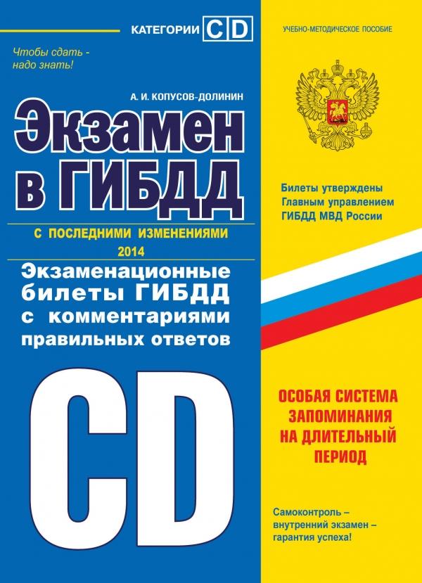 Экзамен в ГИБДД. Категории C, D ( 978-5-699-74225-7 )