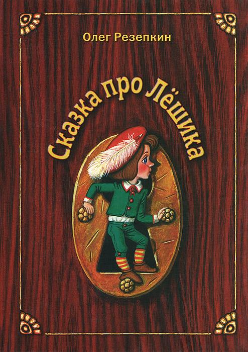 Сказка про Лешика12296407Увлекательные истории о дружбе крохотного, доброго человечка Лешика, живущего в подвале дома семейства Флеров, кота Мурзика, мышки Ванечки, щенка Жека, вороны Карлуши и слепой девочки Настеньки не оставят равнодушным ни одного маленького читателя. Доброта, отзывчивость, чувство юмора - вот главное оружие, которое поможет отважным друзьям преодолеть все преграды, победить злую колдунью Жиролу, спасти народ волшебной страны и даже совершить чудо...