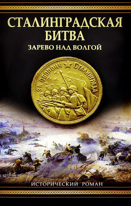 Сталинградская битва. Зарево над Волгой