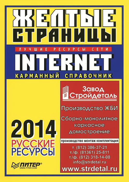 Желтые страницы Internet 2014. Русские ресурсы. Карманный справочник