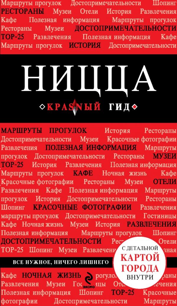 Ницца. Путеводитель (+ карта) ( 978-5-699-73456-6 )