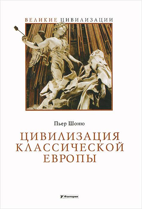Цивилизация классической Европы