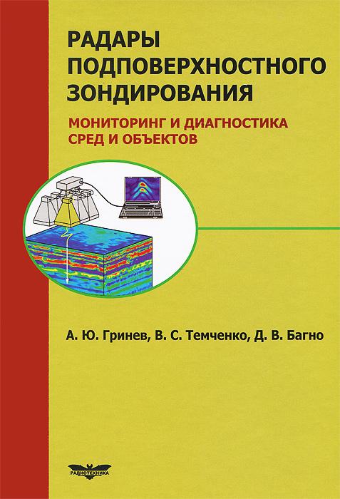 Радары подповерхностного зондирования. Мониторинг и диагностика сред и объектов