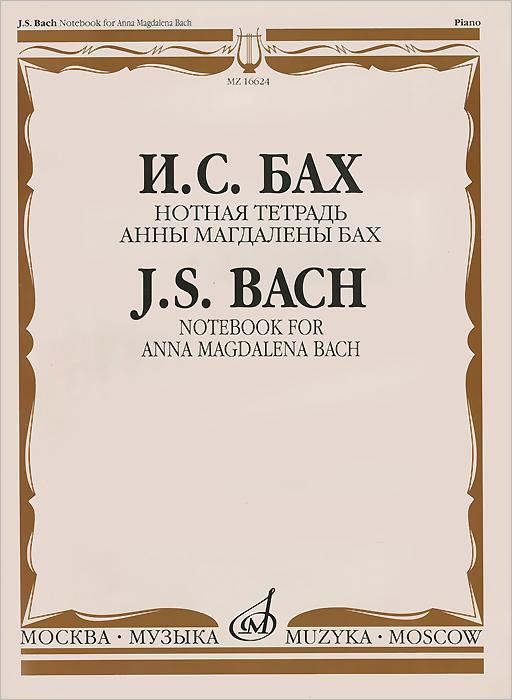 Нотная тетрадь Анны Магдалены Бах