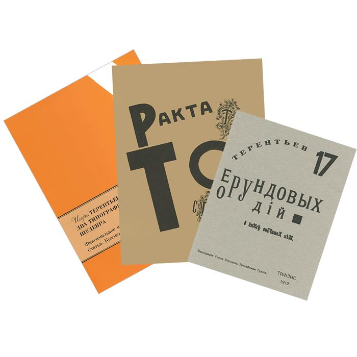 Два типографических шедевра. Факсимильное издание. Статьи. Комментарии (+ 2 брошюры)
