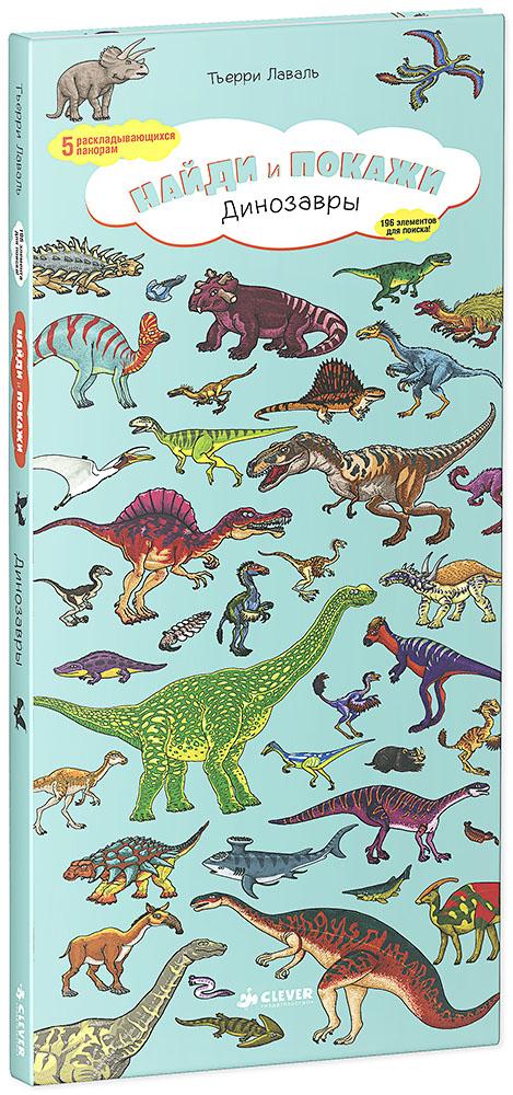 Найди и покажи. Динозавры12296407Что вас ждет под обложкой: Совершите невероятное путешествие во времени продолжительностью пять миллиардов лет и узнайте, какие виды динозавров существовали в разные эпохи вместе с новой книгой НАЙДИ И ПОКАЖИ. ДИНОЗАВРЫ. На каждом из 5 разворотов - живописная панорама, посвященная той или иной эпохе. Сначала внимательно изучите животных на клапанах, а потом найдите их на панорамах. Тренируйте внимательность, воображение, развивайте память, играйте в командные игры и находите все 196 предметов. Поразите друзей и родителей своими глубокими познаниями! Гид для родителей: Книжка-панорамка НАЙДИ И ПОКАЖИ. ДИНОЗАВРЫ наверняка понравится вам и вашему ребенку. Ведь это яркая книга с множеством картинок и занимательными заданиями. Книга адресована детям в возрасте от 5 до 9 лет и послужит прекрасным развивающим пособием, ведь именно в игре дети осваивают основные для этого периода навыки - внимательность, воображение и память. А кроме того, удобный небольшой формат...