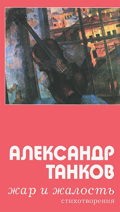 Александр Танков Жар и жалость