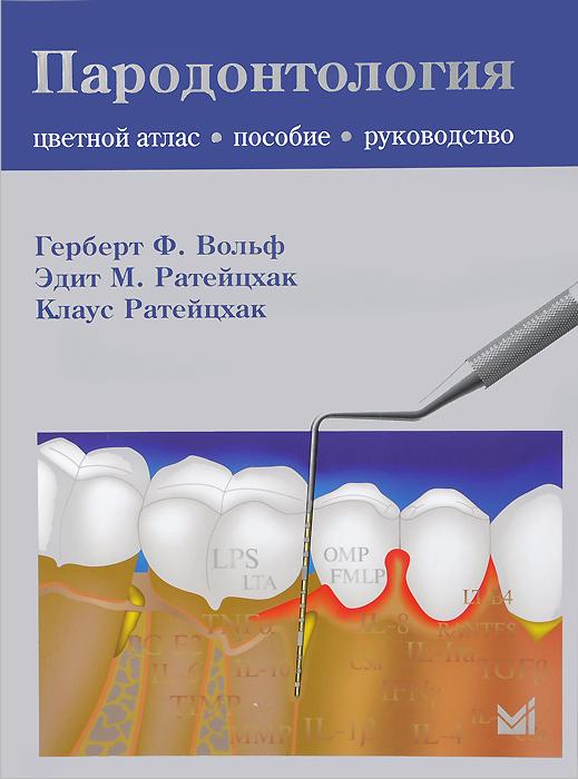 Пародонтология