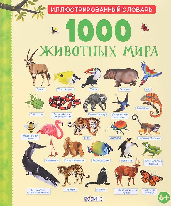 1000 животных мира12296407Любишь животных? Тогда иллюстрированный словарь 1000 ЖИВОТНЫХ МИРА станет твоим проводником в это удивительное и веселое царство! Словарь расскажет тебе о зверях тропического леса, обезьянах, животных Африки, Австралии, Арктики и Антарктики, насекомых, птицах, домашних питомцах, о тех кто живет под землей и в воде, а также о многих и многих других представителях животного мира! Возможно ли такое увидеть в зоопарке?! Помощником тебе будет удобный указатель в конце книги, который расскажет, на какой странице находится нужное тебе животное, а яркие иллюстрации не дадут заскучать! Благодаря этой книге ты сможешь открыть для себя прекрасное многообразие животного мира нашей планеты!