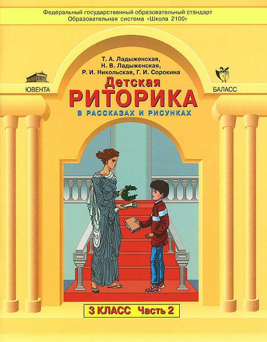 Детская риторика в рассказах и рисунках. 3 класс. Учебная тетрадь. В 2 частях (комплект)