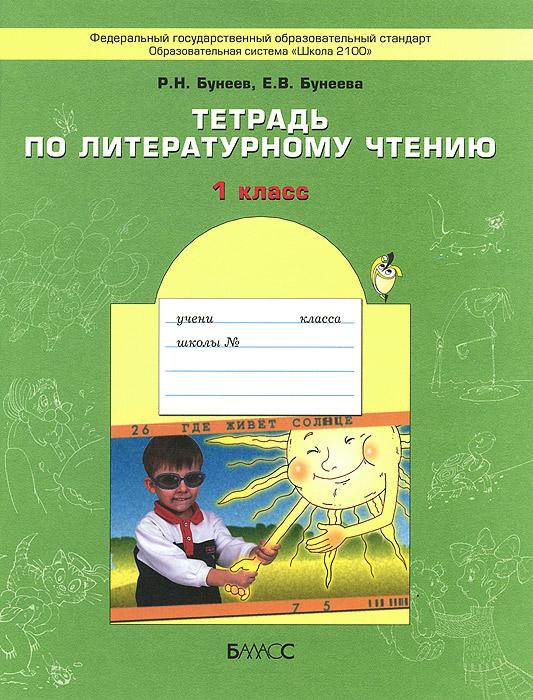 Литературное чтение. 1 класс. Тетрадь