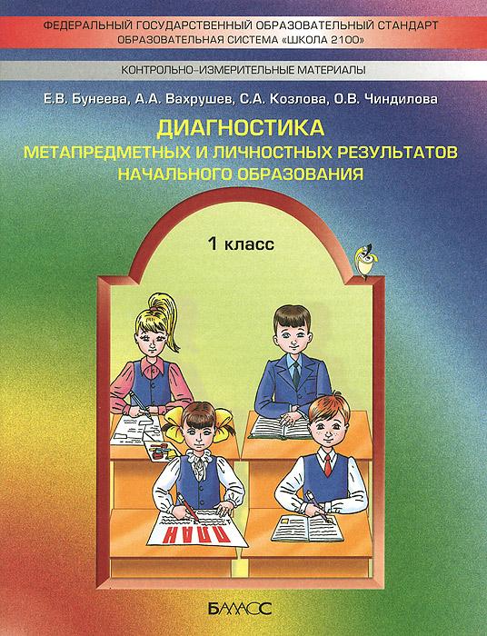 Диагностика метапредметных и личностных результатов начального образования. 1 класс. Проверочные работы
