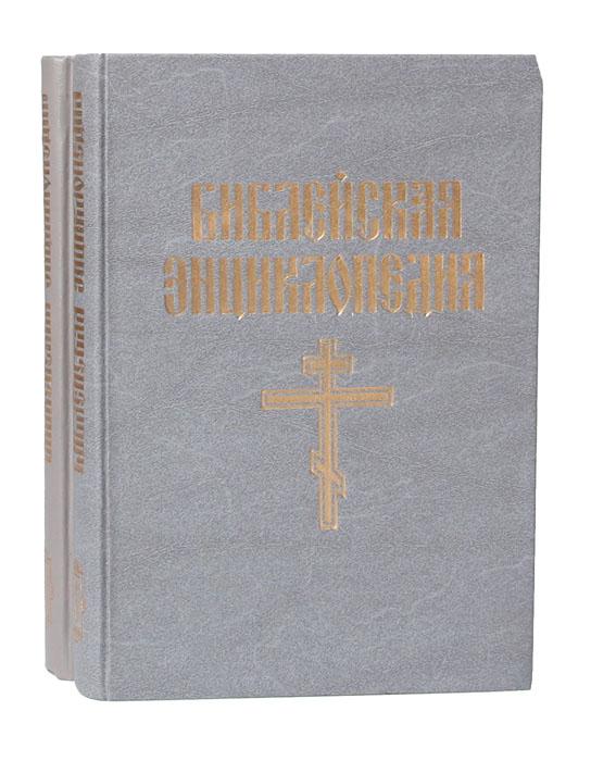 Библейская энциклопедия (комплект из 2 книг)