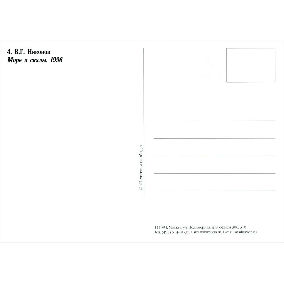 Гурзуф. Выпуск 2 (набор из 15 открыток)