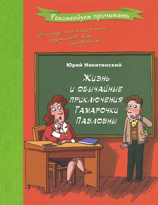 Жизнь и обычайные приключения Тамарочки Павловны