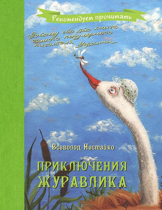 Приключения журавлика