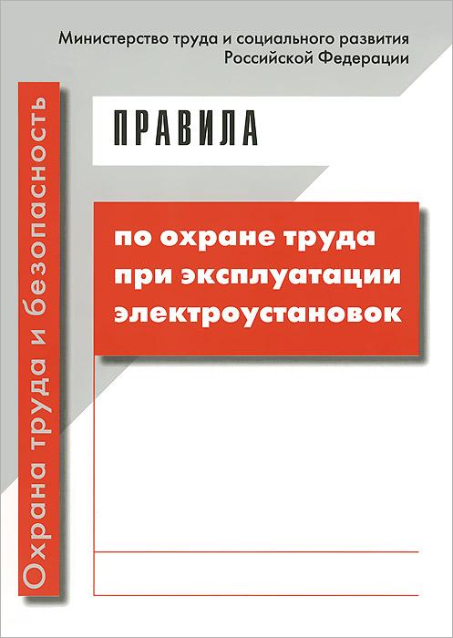 Правила по охране труда при эксплуатации электроустановок ( 978-5-4248-0096-2 )