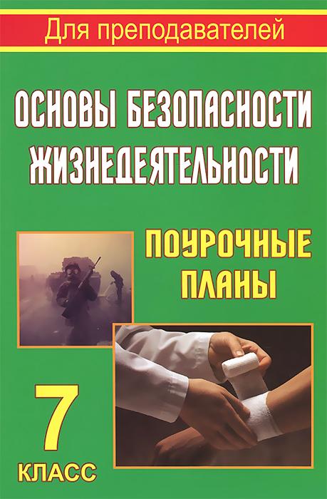 Основы безопасности жизнедеятельности. 7 класс. Поурочные планы