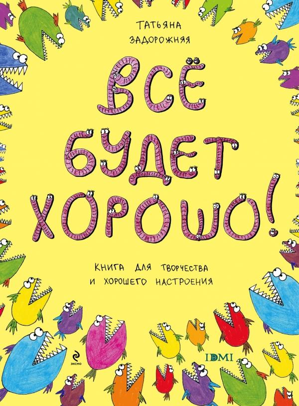 Все будет хорошо! Книга с картинками и простором для творчества
