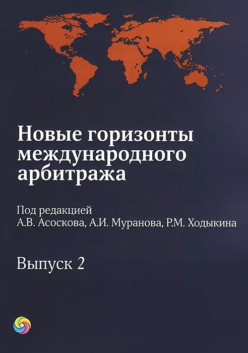 Новые горизонты международного арбитража. Выпуск 2