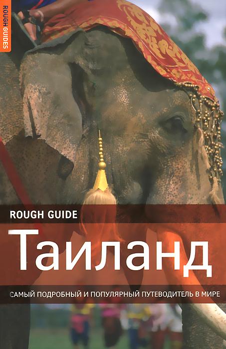 Таиланд. Самый подробный и популярный путеводитель в мире. Пол Грэй, Люси Ридоут