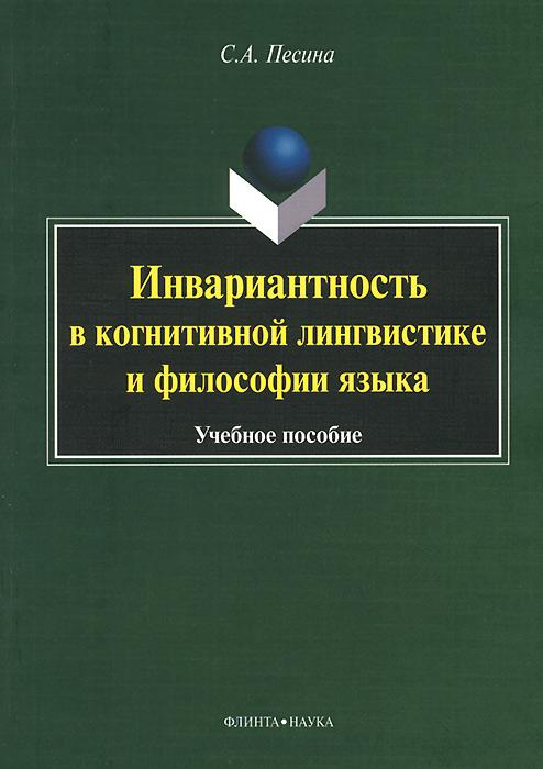 Инвариантность в когнитивной лингвистике и философии языка. Учебное пособие