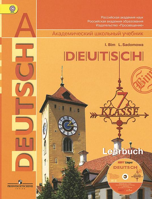 Немецкий язык. 7 класс. Учебник (+ CD-ROM)