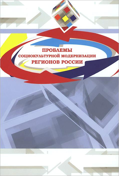Проблемы социокультурной модернизации регионов России