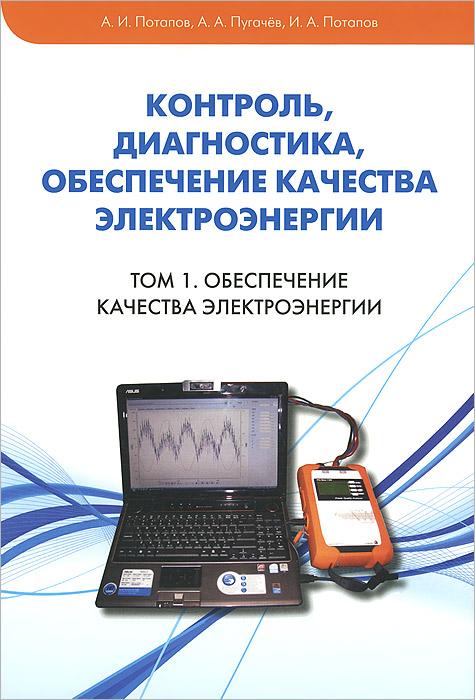 Контроль, диагностика, обеспечение качества электроэнергии. Том 1. Обеспечение качества электроэнергии