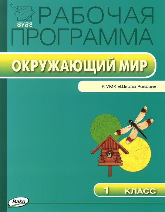 Окружающий мир. 1 класс. Рабочая программа к УМК А. А. Плешакова