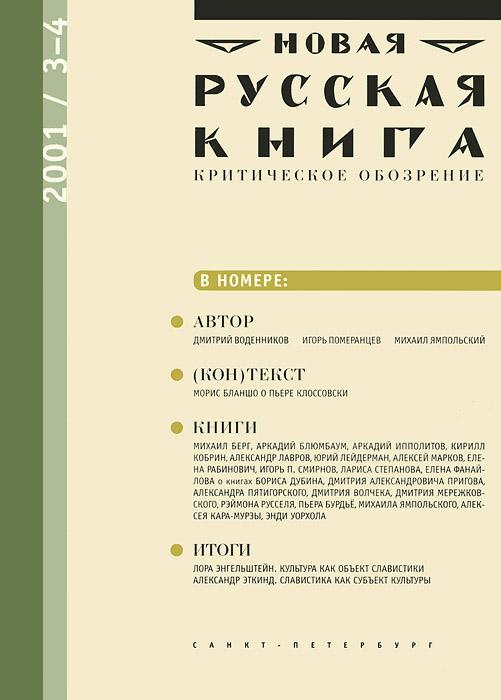 Новая русская книга, №3-4(10-11), 2001
