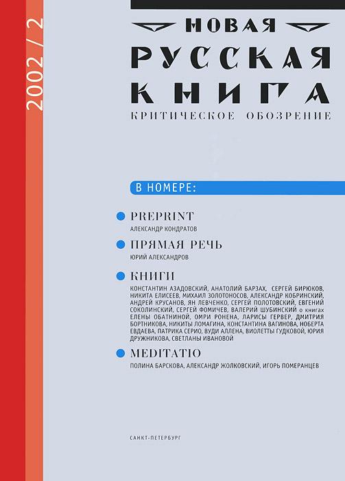 Новая русская книга, №2(13), 2002