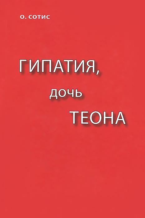 О. Сотис Гипатия, дочь Теона