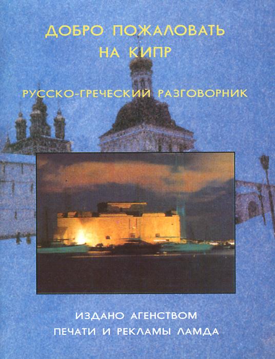 Добро пожаловать на Кипр. Русско-греческий разговорник
