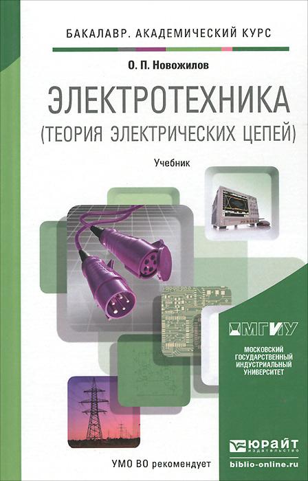 Электротехника. Теория электрических цепей. Учебник