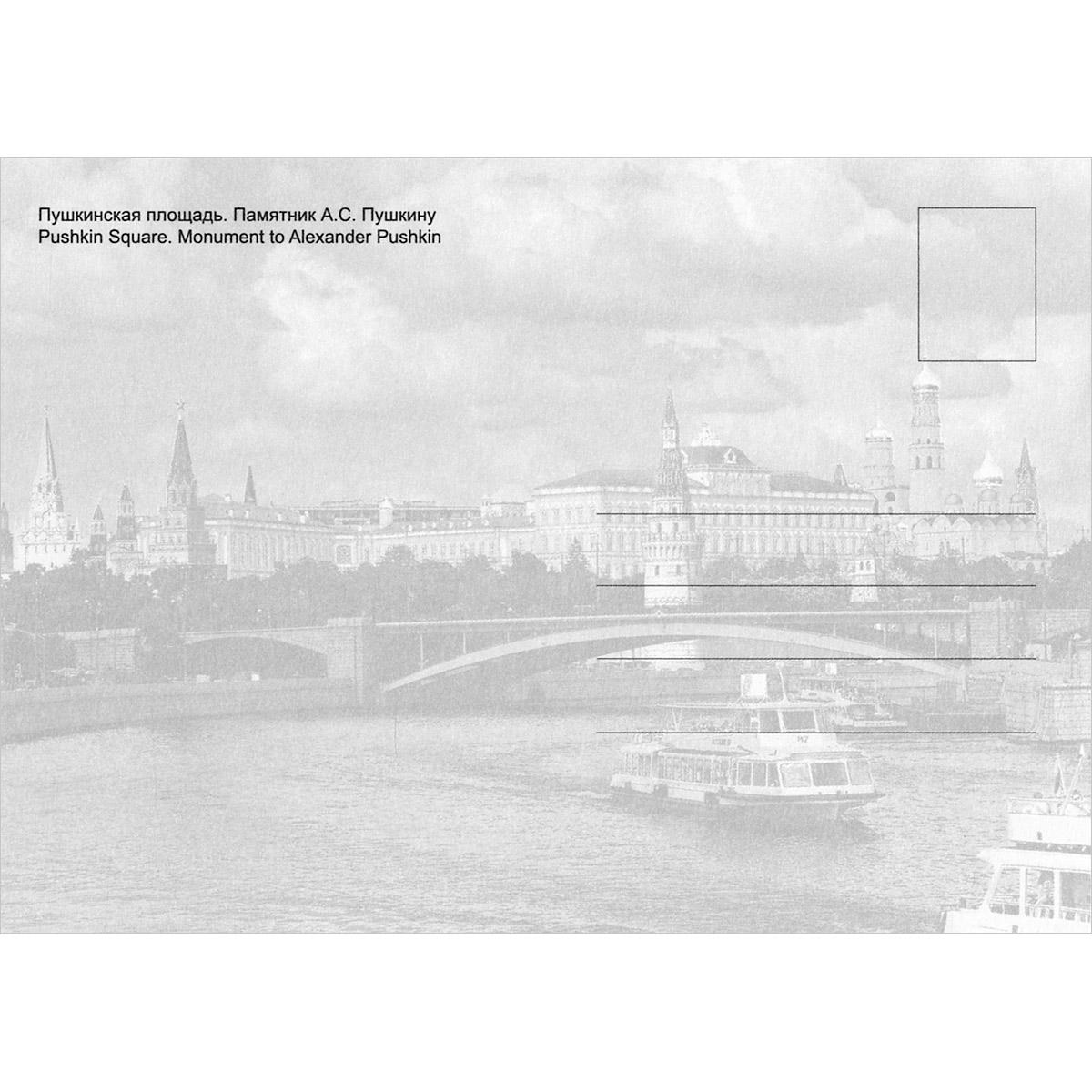 Москва в акварелях (набор из 16 открыток)