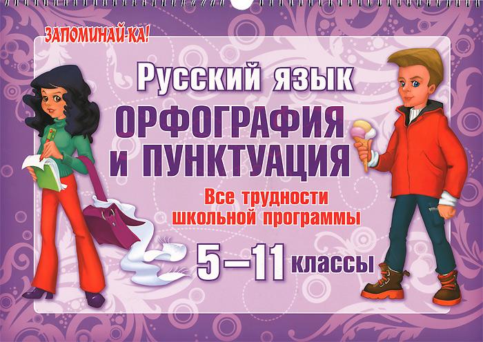 Русский язык. Орфография и пунктуация. Все трудности школьной программы. 5-11 классы