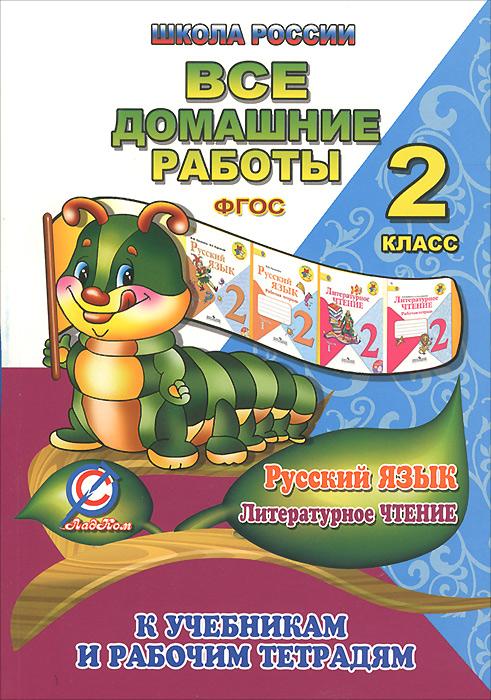 Русский язык. Литературное чтение. 2 класс. Все домашние работы. К учебникам и рабочим тетрадям