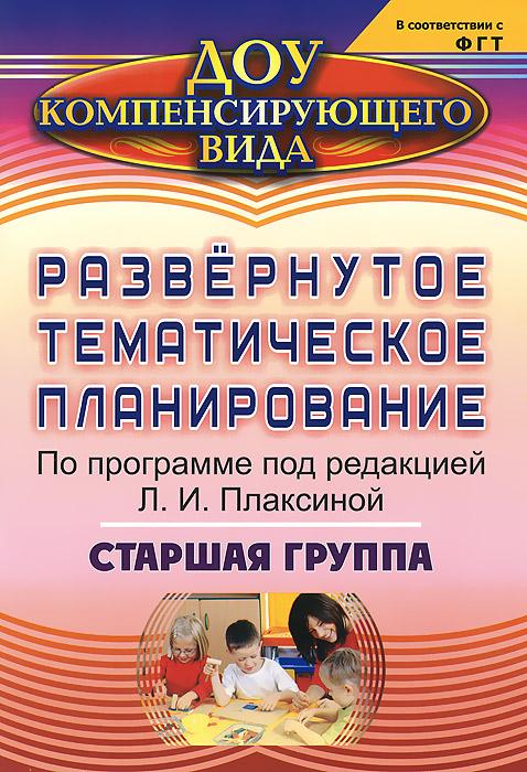 Развернутое тематическое планирование по программе под редакцией Л. И. Плаксиной. Старшая группа